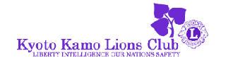 京都賀茂ライオンズクラブのブログ
